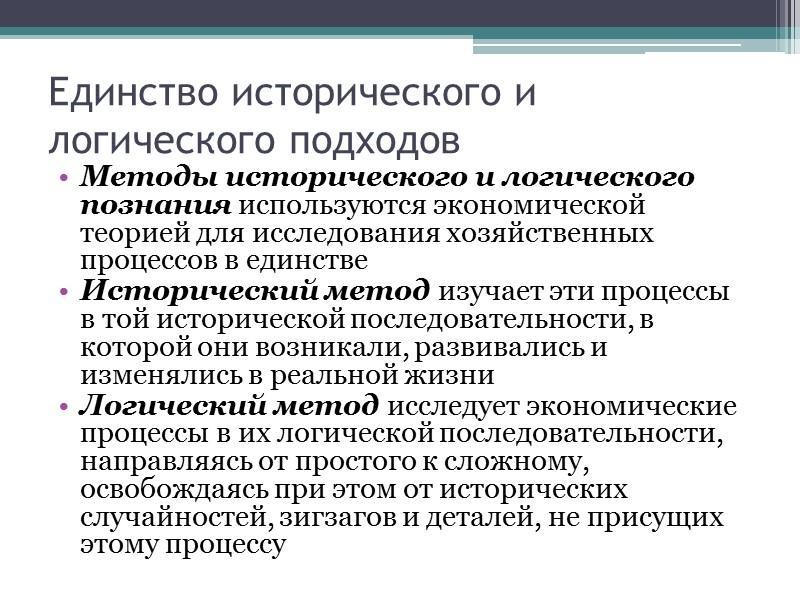Что такое метод? Метод – от греч. methodos – путь исследования  Методология –