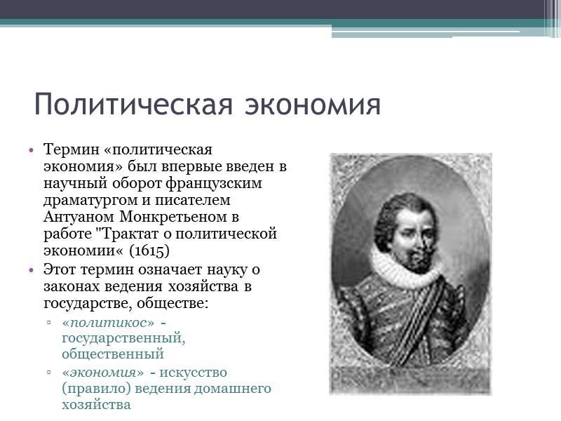 Единство исторического и логического подходов Методы исторического и логического познания используются экономической теорией для