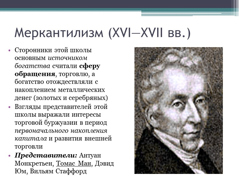 Экономикс В экономической науке термин «политическая экономия» доминировал до конца XIX в. В 1890