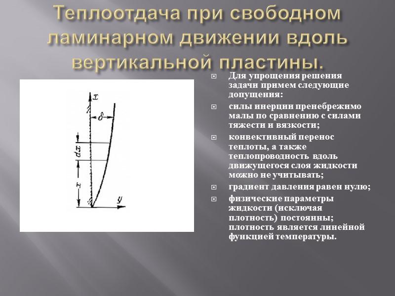 Будем полагать, что температура в движущемся слое жидкости изменяется по уравнению согласно условию задачи