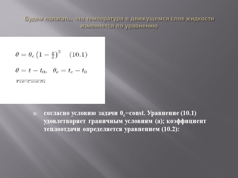 Из уравнения (10.1) следует, что