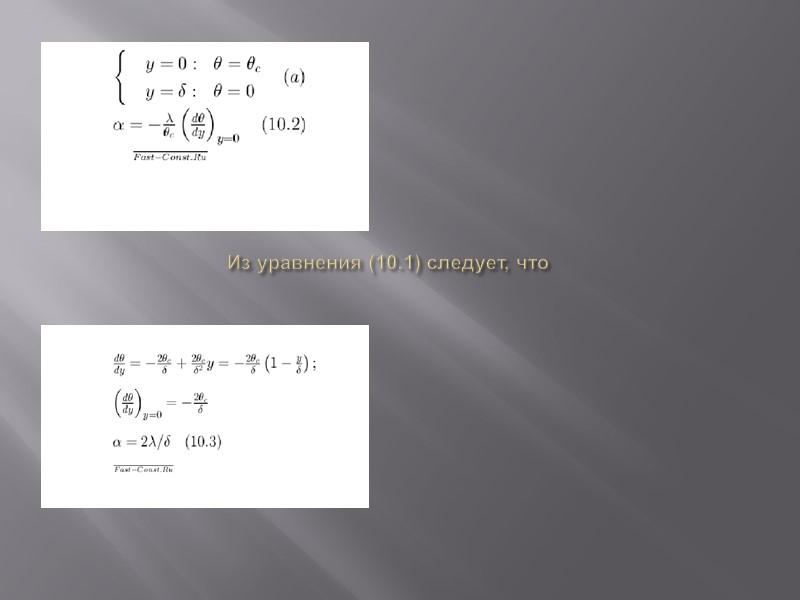 Уравнение распределения скоростей в движущемся слое жидкости: На рис. 10.2 приведено распределение скоростей согласно