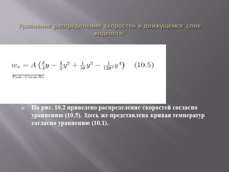 Рис. 10.2. Распределение температуры и скорости согласно уравнениям (10.1) и (10.5)