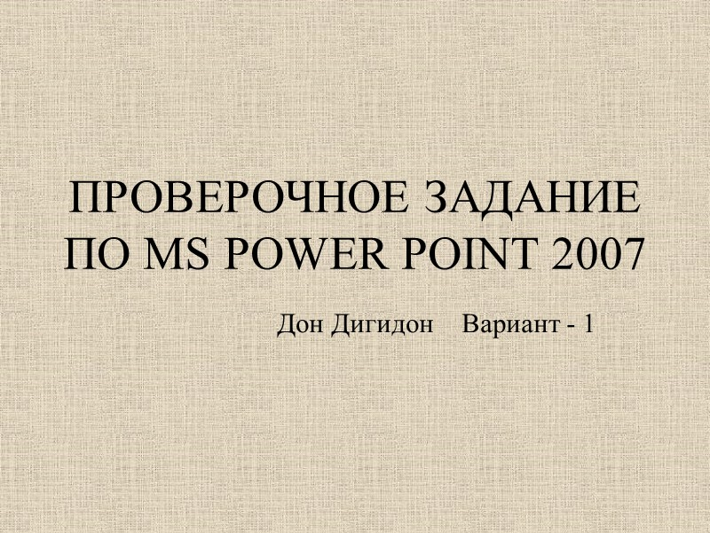 Проверочное задание по MS Power Point 2007 Дон Дигидон    Вариант -