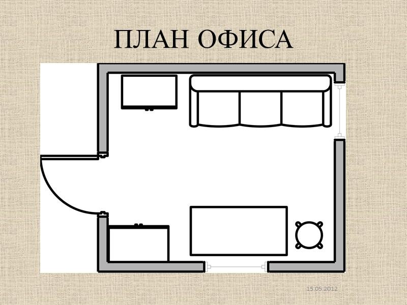 План офиса 15.05.2012