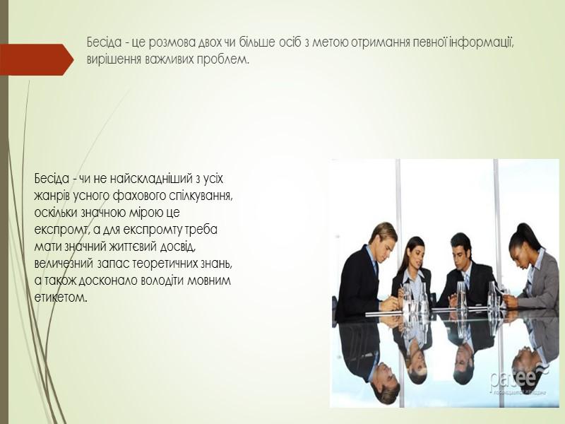Щоб досягти успіху під час бесіди, треба: o ретельно готуватися до бесіди;  o