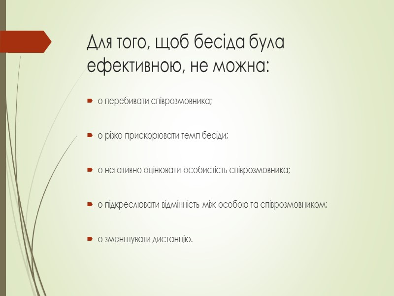 Залежно від змісту ділові бесіди можуть виконувати різні функції: обмін інформацією;  o формування