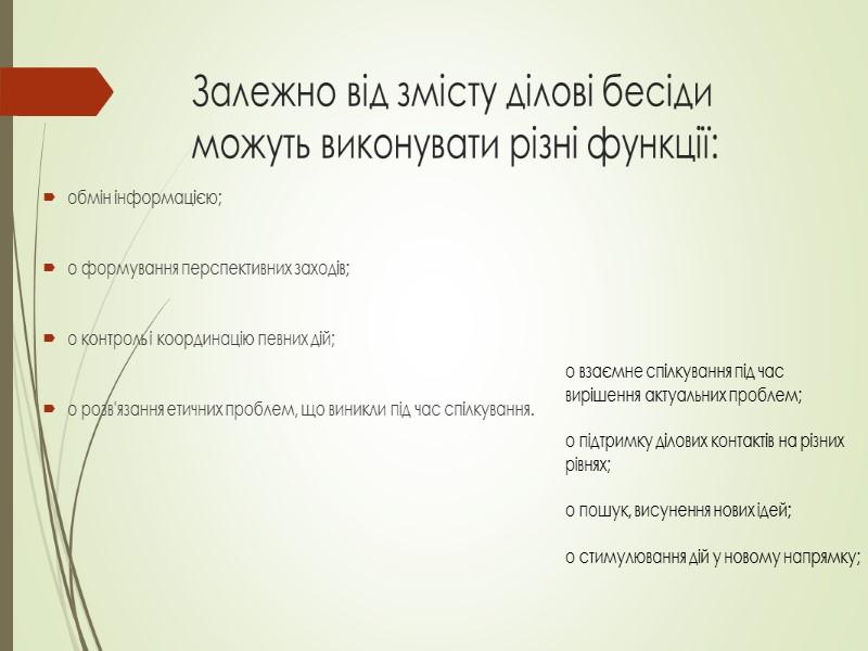 Залежно від мети спілкування та змісту бесіди переділяються на: o ритуальні;  o глибинно-особистісні;