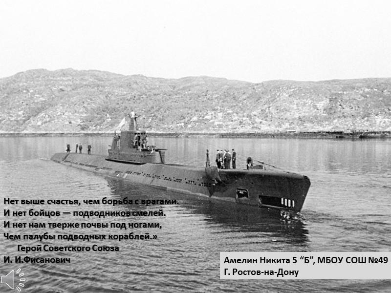 Нет выше счастья, чем борьба с врагами. И нет бойцов — подводников смелей. И