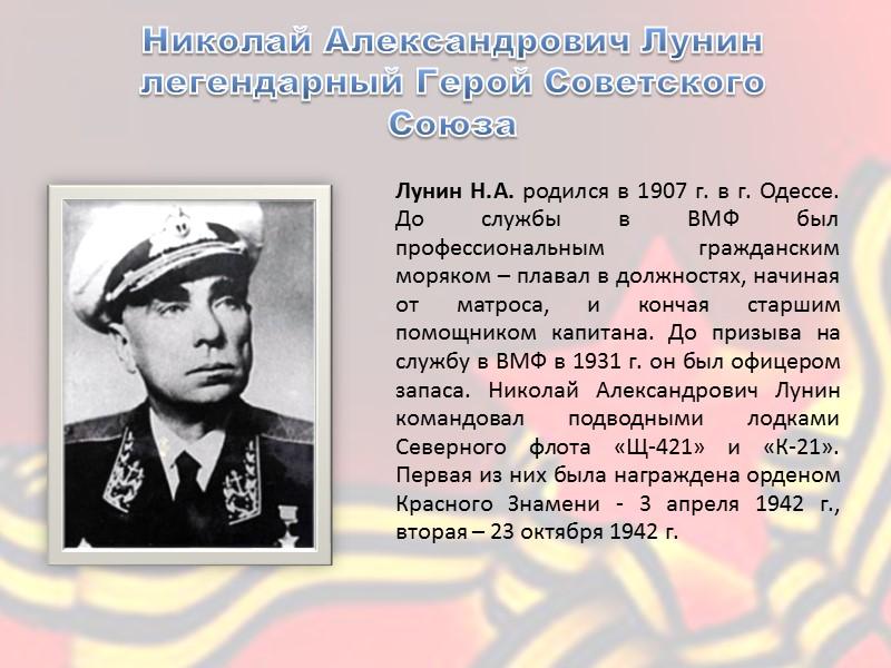 Николай Александрович Лунин    легендарный Герой Советского