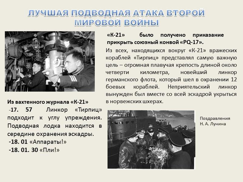ЛУЧШАЯ ПОДВОДНАЯ АТАКА ВТОРОЙ МИРОВОЙ ВОЙНЫ Из вахтенного журнала «К-21»  -17. 57