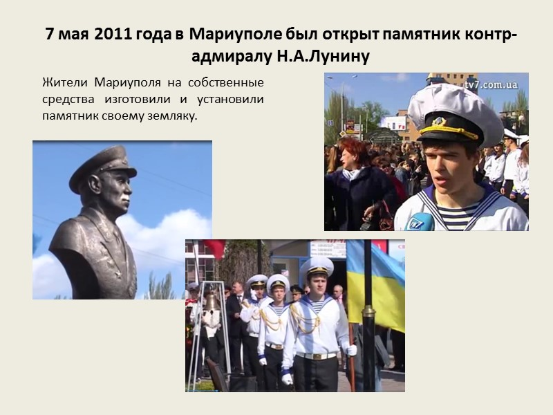 Жители Мариуполя на собственные средства изготовили и установили памятник своему земляку. 7 мая 2011