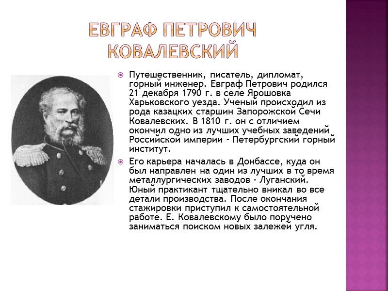 Своеобразна и неповторима история Донбасса, его прошлое и настоящее. Люди, добывающие уголь и варящие