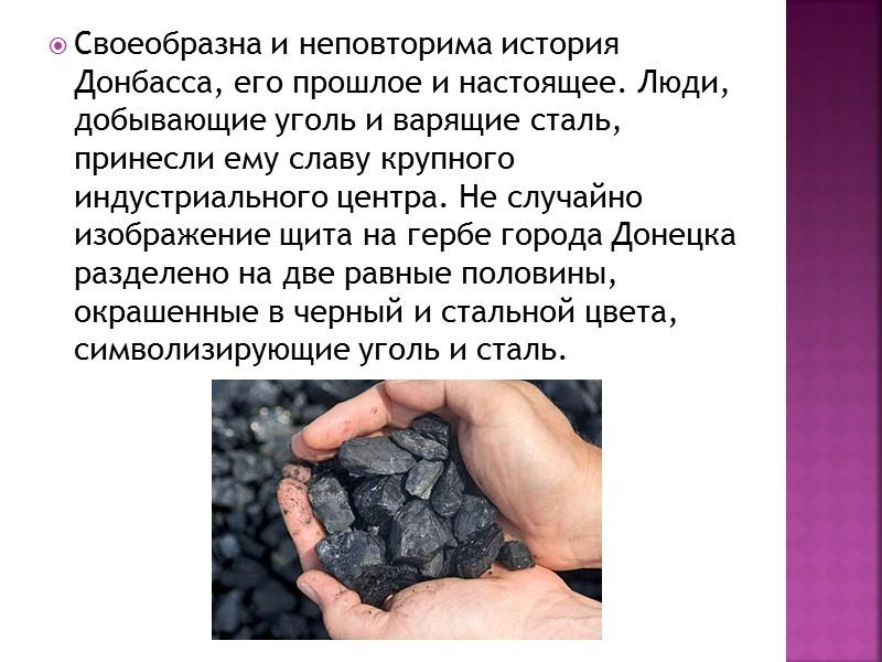 Ковалевский был первым, кто предложил название Донецкий кряж (позднее Донецкий бассейн) в 1827, 1829
