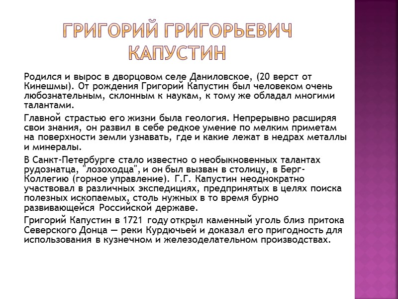 Первые шахты Донбасса Шахта Рутченково 1893 Шахта «Иван» в пос. Дмитриевский (г.Макеевка). Сейчас –