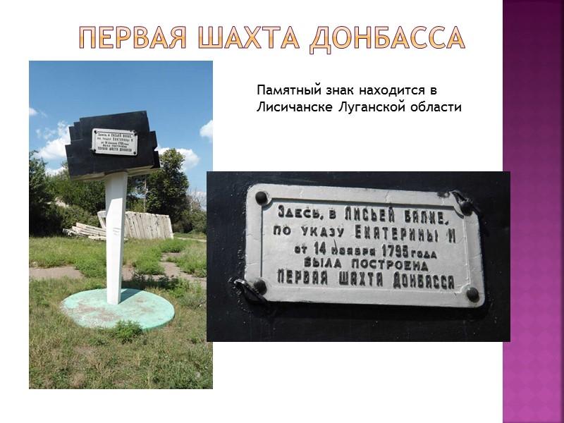Кто открыл залежи каменного угля в Донбассе? Кто составил первую геологическую карту Донбасса? Кто