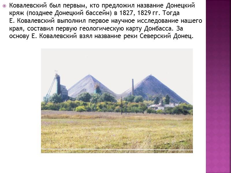 Герб г. Донецка Герб Донецкой республики