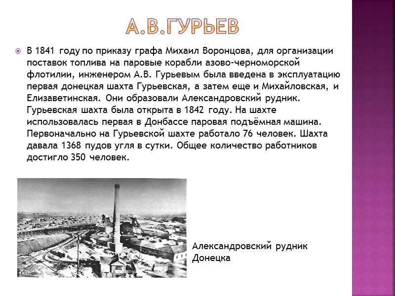 Григорий Григорьевич Капустин Родился и вырос в дворцовом селе Даниловское, (20 верст от Кинешмы).
