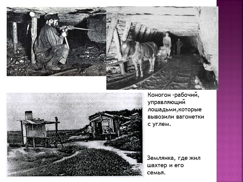 Шахта им. Г. Капустина - город Приволье Луганской области