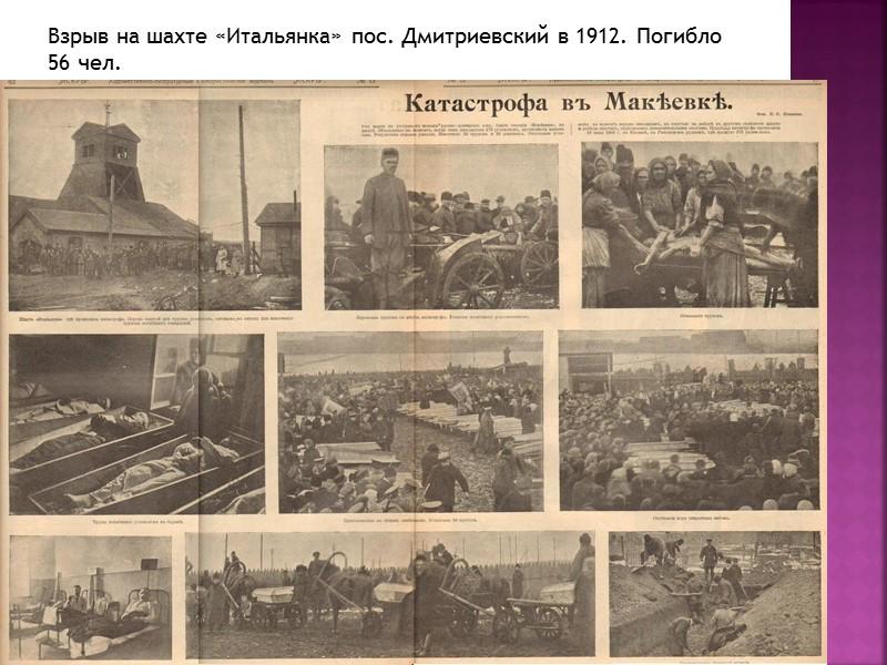 Первая шахта Донбасса Памятный знак находится в Лисичанске Луганской области