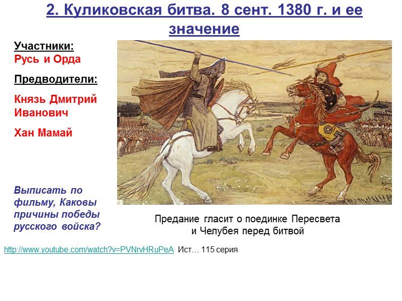 2. Куликовская битва. 8 сент. 1380 г. и ее значение http://www.youtube.com/watch?v=PVNrvHRuPeA Ист… 115 серия