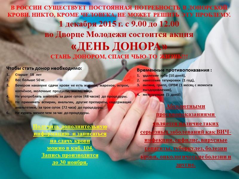В РОССИИ СУЩЕСТВУЕТ ПОСТОЯННАЯ ПОТРЕБНОСТЬ В ДОНОРСКОЙ КРОВИ. НИКТО, КРОМЕ ЧЕЛОВЕКА, НЕ МОЖЕТ РЕШИТЬ