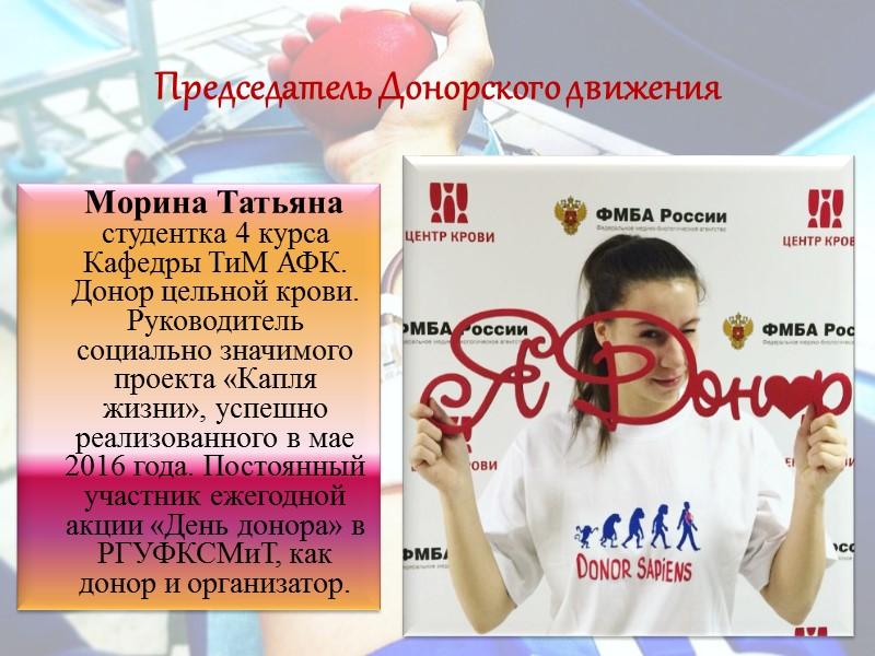 Председатель Донорского движения     Морина Татьяна студентка 4 курса Кафедры ТиМ