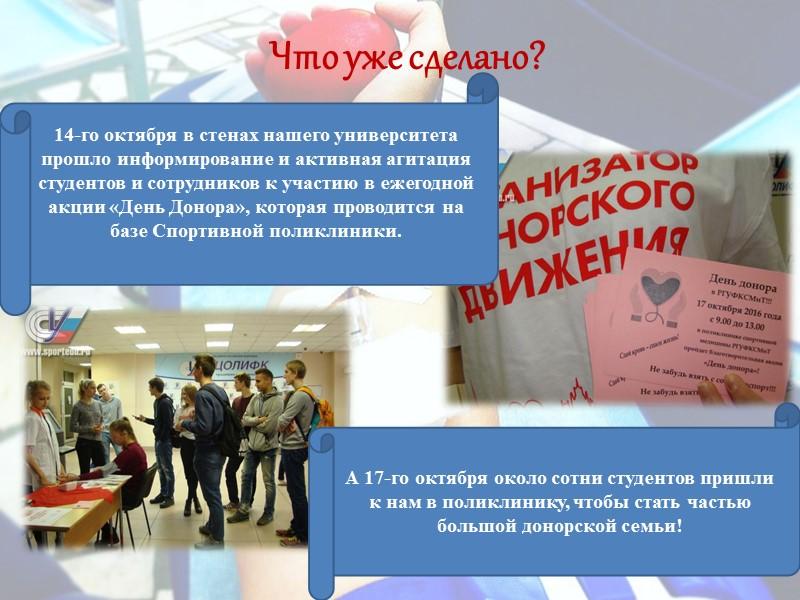 Что уже сделано? 14-го октября в стенах нашего университета прошло информирование и активная агитация