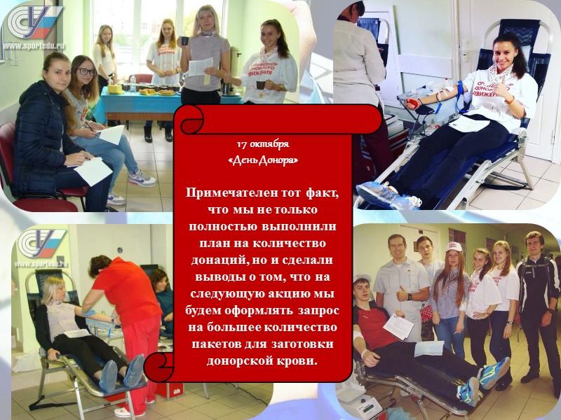 17 октября «День Донора»  Примечателен тот факт, что мы не только полностью выполнили