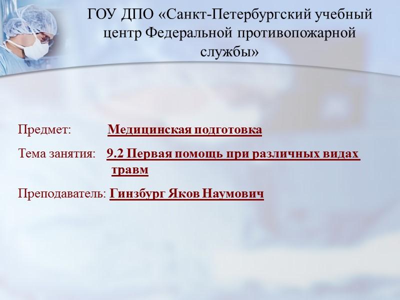 ГОУ ДПО «Санкт-Петербургский учебный центр Федеральной противопожарной службы» Предмет: