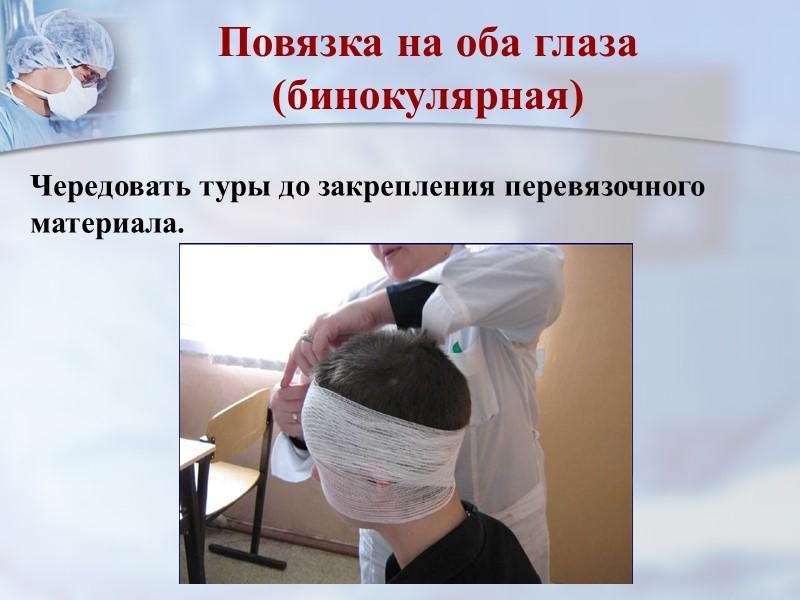 Повязка «Черепашья» сходящаяся на коленный сустав Зафиксировать повязку, разрезать конец бинта и завязать концы