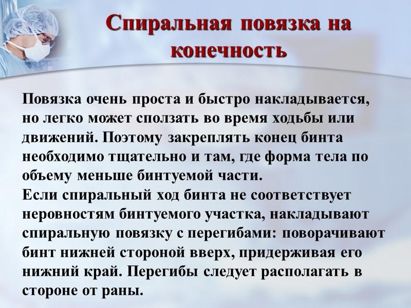 Повязка «Шапочка Гиппократа»
