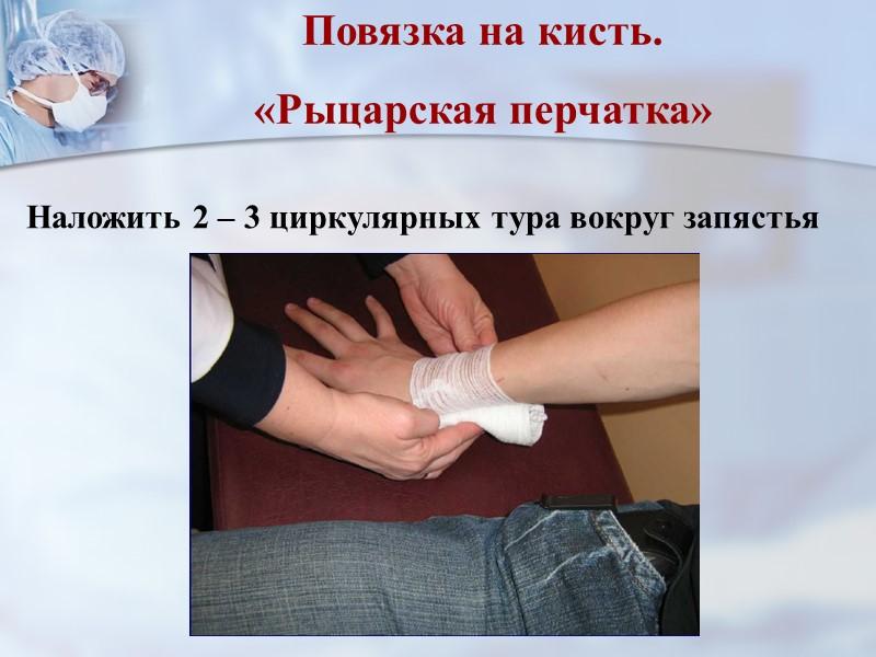 Пластырные повязки Что представляет собой и в каких случаях используется лейкопластырная повязка?  Наложенный