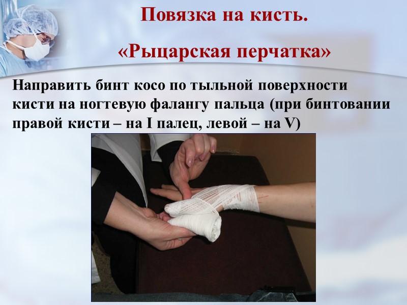 Следует учитывать, что липкий пластырь хорошо приклеивается только к сухой коже.  Недостатками повязки
