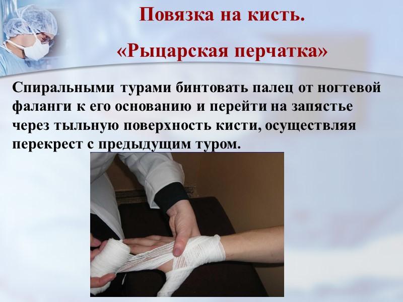 Такие повязки применяют при ранах брюшной стенки, особенно при широком расхождении краев, а также