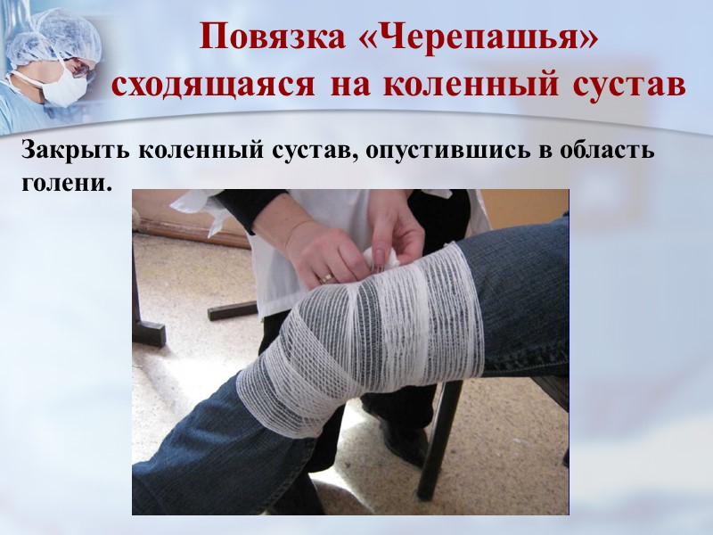 Мягкие повязки Повязка накладывается от периферии конечности по направлению к туловищу (во избежание венозного
