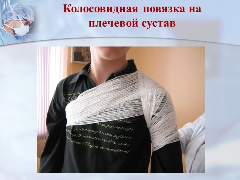 Мягкие повязки При типичном наложении повязки начало бинта находится в левой руке, головка бинта