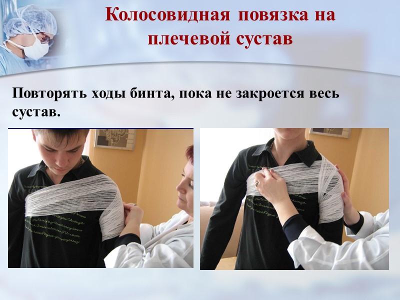 Мягкие повязки ТЕКСТ