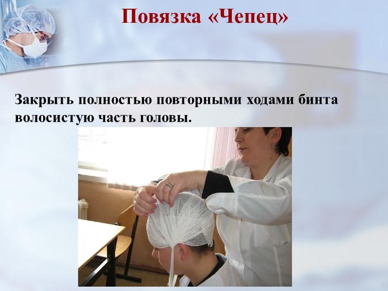 Двумя круговыми турами зафиксировать повязку. Крестообразная повязка на голеностопный сустав