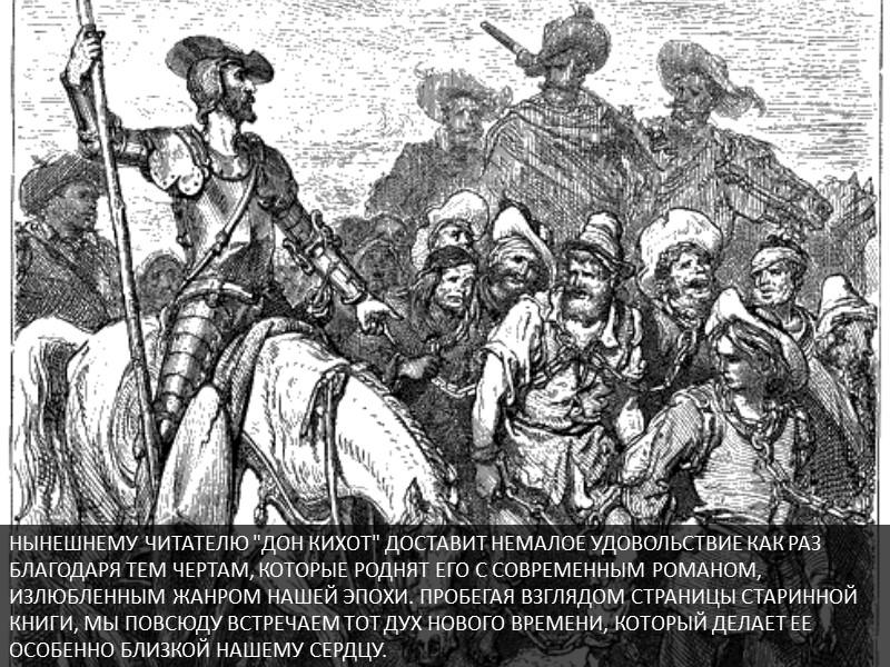 Рукопись первой части Сервантес передал печатнику летом 1604 года. Книга 57-летнего автора вышла в