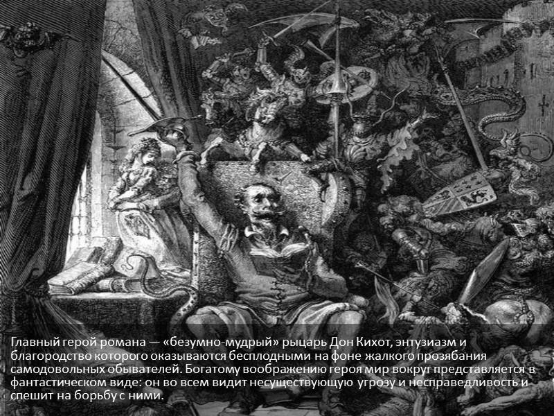 Но в то же время Дон Кихот благородный мыслитель, человек великого ума. Недаром всех