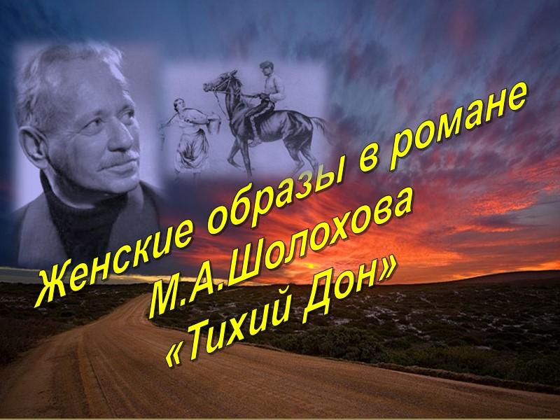 Женские образы в романе М.А.Шолохова «Тихий Дон»