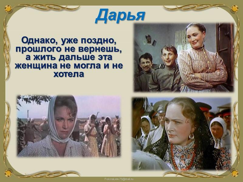 Сравнительная характеристика Натальи и Аксиньи Любят Григория Прощают ему измены Гибнут во имя любви