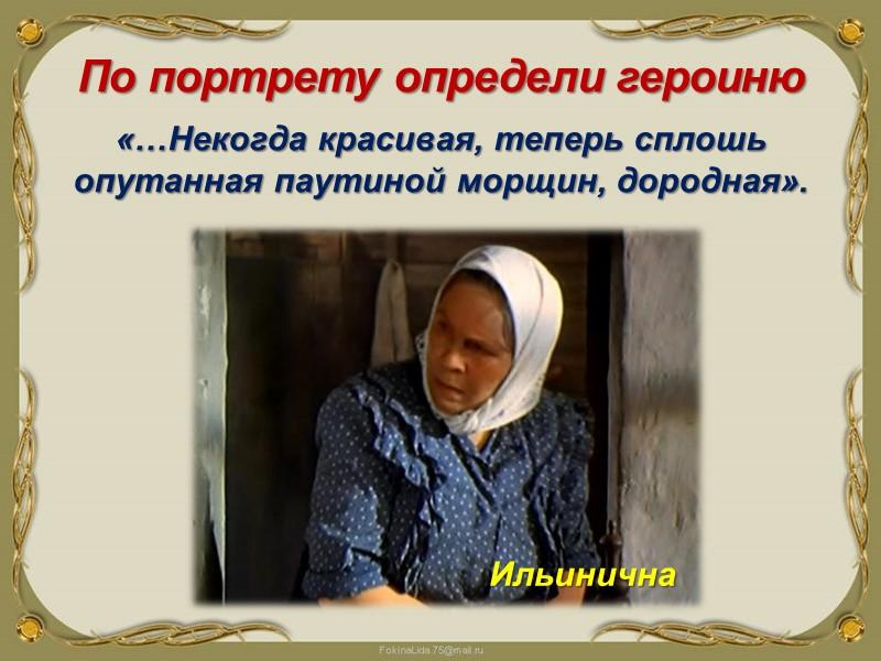 Образы простых женщин-казачек в романе «Тихий Дон» нарисованы М. Шолоховым с потрясающим мастерством.