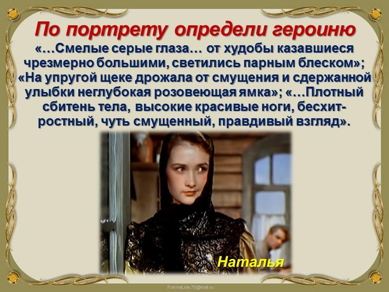 Ильинична С большой любовью и теплотой нарисован в романе образ матери Ильиничны. Возвышенная нравственная