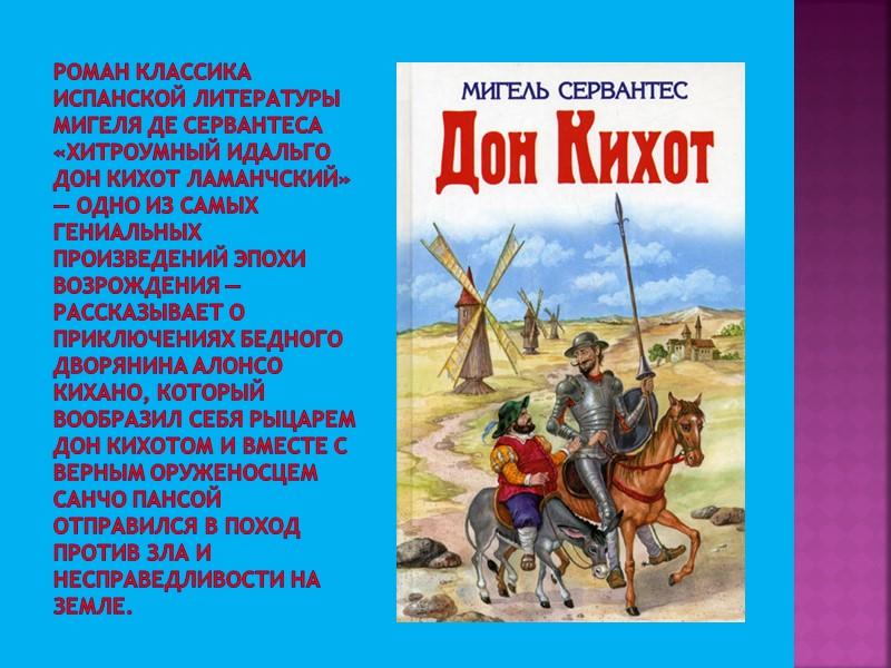 Роман классика испанской литературы Мигеля де Сервантеса «Хитроумный идальго Дон Кихот Ламанчский» — одно
