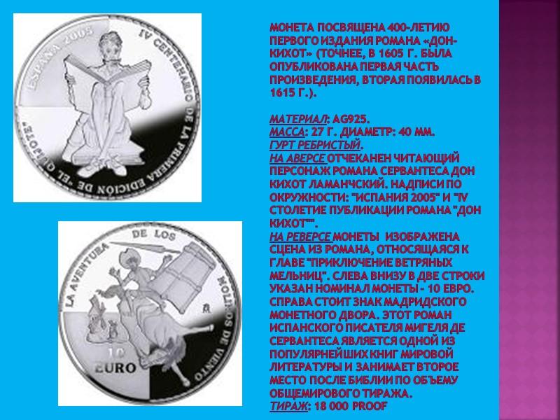 Монета посвящена 400-летию первого издания романа «Дон-Кихот» (точнее, в 1605 г. была опубликована первая