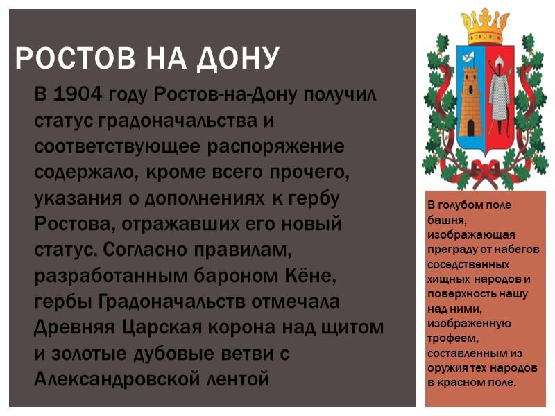 Ростов на дону В голубом поле башня, изображающая преграду от набегов соседственных хищных народов