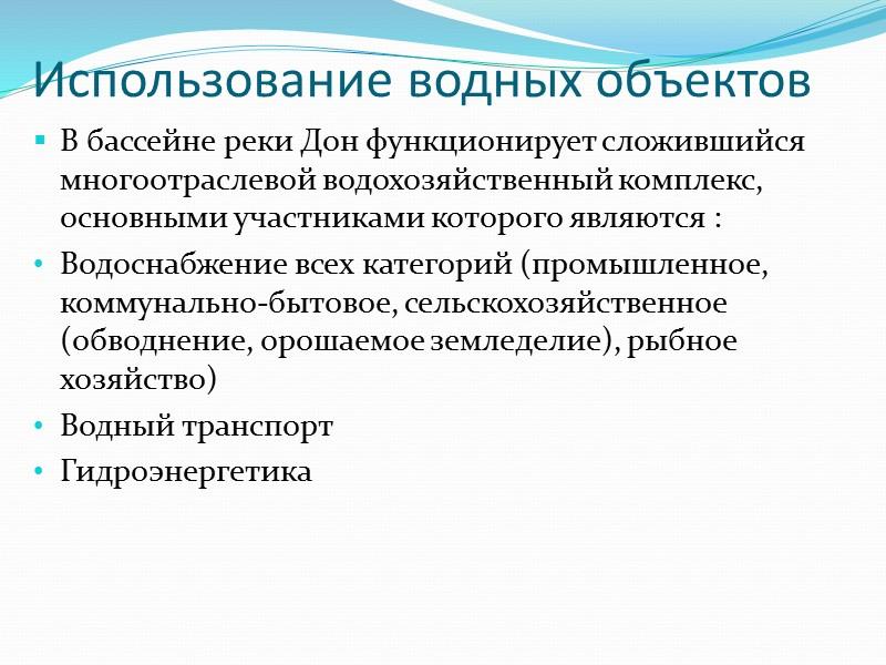 Внутригодовое распределение стока График хода уровней поста г.Задонск