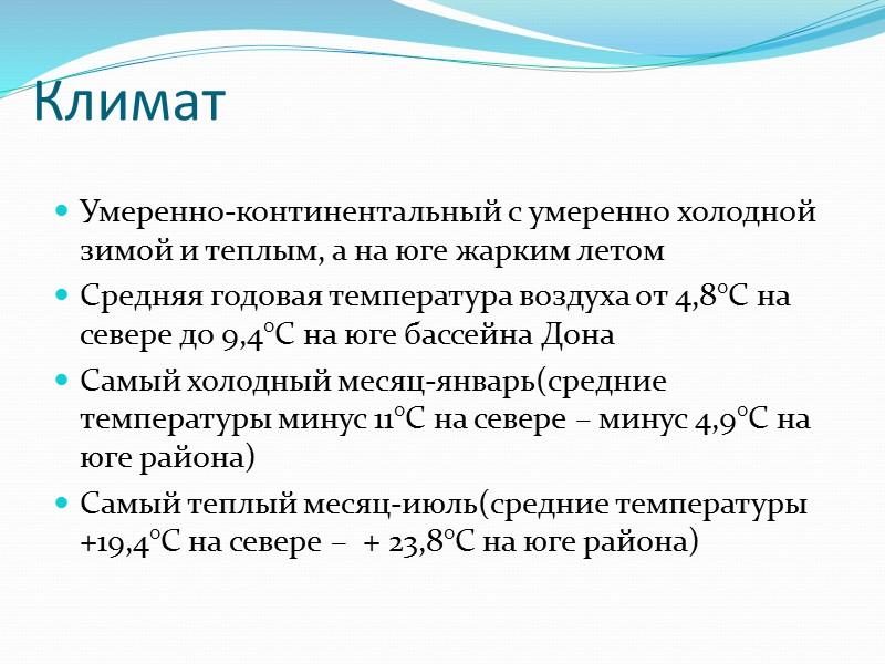 Ледовый режим Дон замерзает в конце ноября — начале декабря Ледостав  в северной